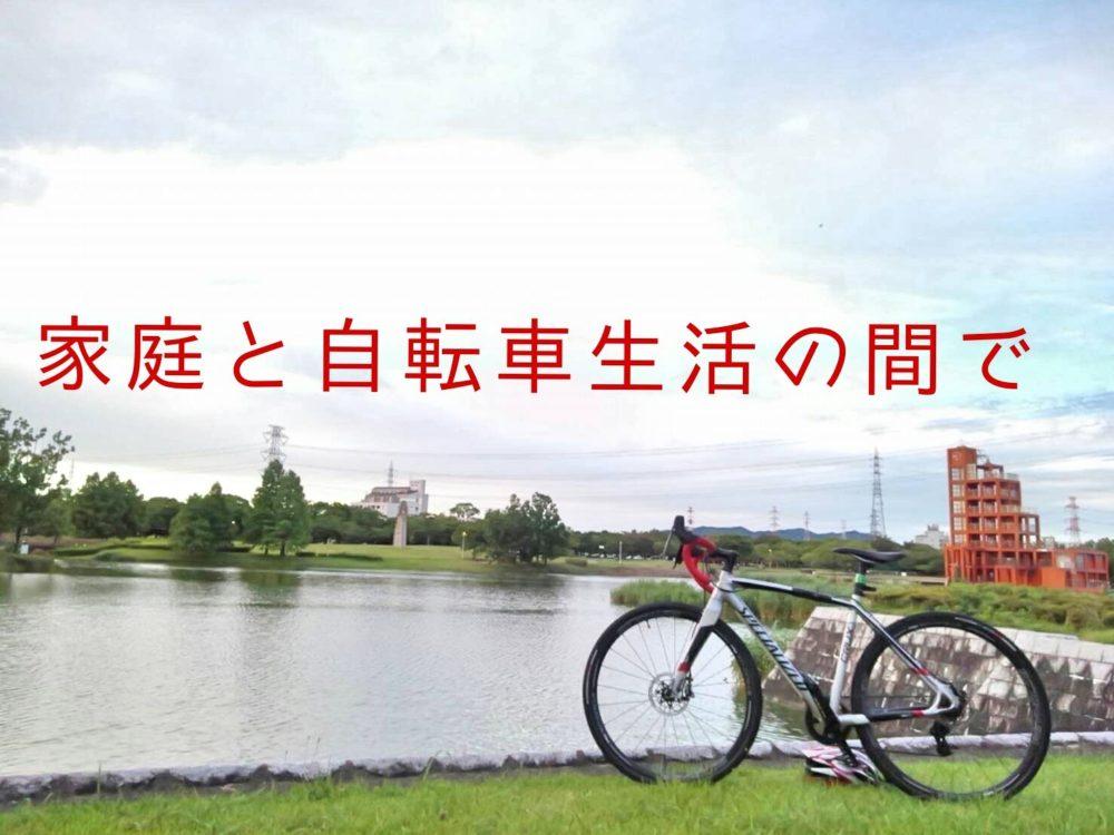 家庭と自転車生活の間で